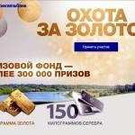 akciya-promsvyazbankmastercard-oxota-za-zolotom