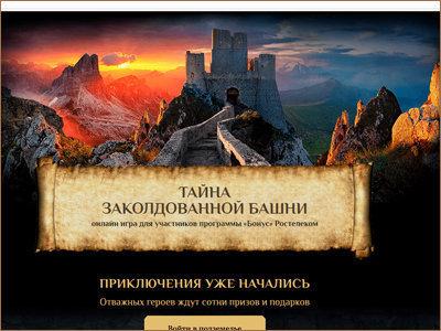 Акция Ростелеком «Тайна заколдованной башни»