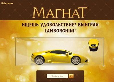 Акция мороженого МАГНАТ «Выиграй Lamborghini»