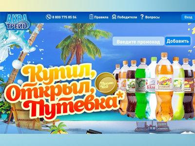Акция от Аква-Трейд «Купил, Открыл, Путевка!»