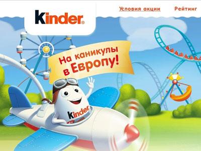 Акция от Kinder Surprise: «За приключениями в Европу вместе с Kinder!»