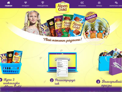 Акция Alpen Gold