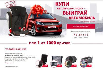 Акция «Купи автокресло Britax Roemer с ISOFIX и выиграй автомобиль или один из 1000 призов»