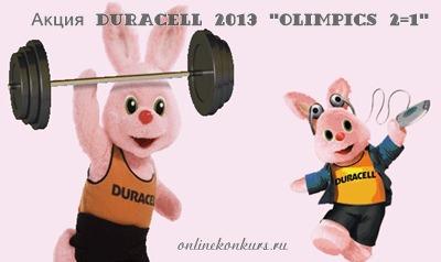 Акция Duracell 2013 «Olimpics 2=1», едем на Олимпиаду в Сочи!