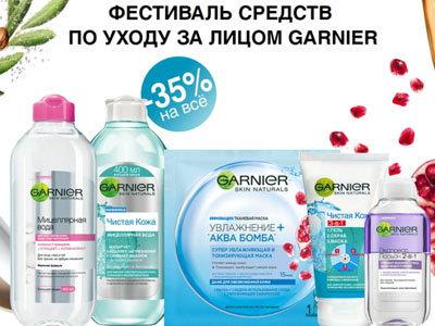 Акция  Garnier «Фестиваль средств по уходу за кожей лица»