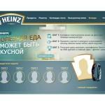 Акция Heinz «Постный рецепт для Хайнц»