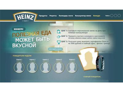 Акция от Heinz «Постный рецепт для Хайнц»