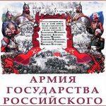 Армия государства Российского
