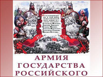 Конкурс от ФАБРИКА ВИКТОРИН «Армия государства Российского»