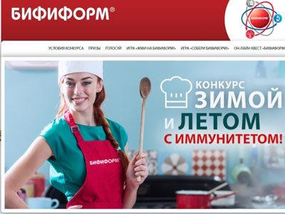 Творческий конкурс «Кулинарный марафон «БИФИФОРМ® — Зимой и летом с иммунитетом!»