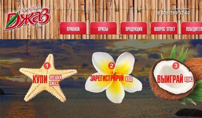 Выиграй поездку в акции «Море, солнце, орешки Джаз!»