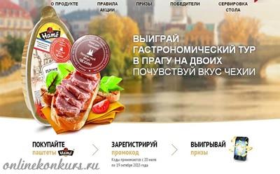 Промо акция «Hame для гурманов — выиграй тур в Чехию!»