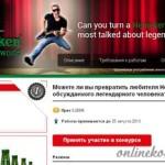 видео конкурс от Heineken