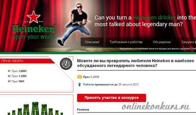 Видео конкурс и фотоконкурс от Heineken «Стань легендой!»