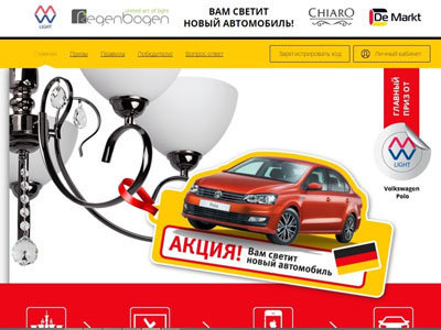 Акция MW-Light «Вам светит новый автомобиль!»