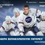 Всероссийская акция «Собери великолепную пятерку NIVEA MEN»