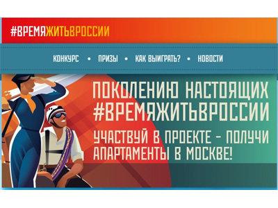 Всероссийский онлайн-конкурс  #времяжитьвроссии
