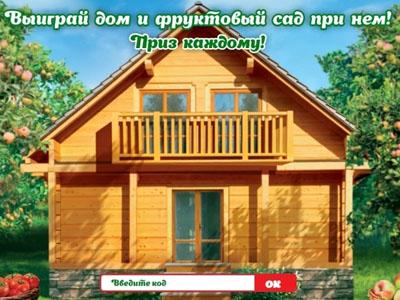 Акция «Выиграй дом и фруктовый сад при нем!»