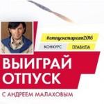 В отпуск с Андреем Малаховым