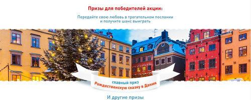 glavnyj-priz-poezdka-v-daniyu-na-rozhdestvo