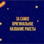 Конкурс «Дети на ракете»