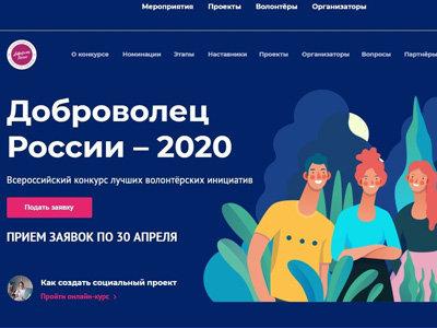 Доброволец России – 2020