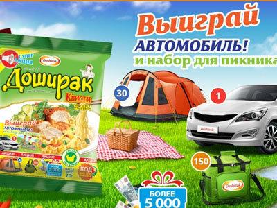 Акция Доширак «Выиграй автомобиль! и набор для пикника»