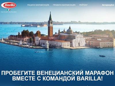Конкурс «Пробеги Венецианский марафон вместе с командой Barilla»