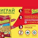 Конкурс «Путешествие мечты с Pomsticks»
