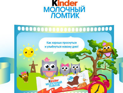 Конкурс Вкусное утро с Kinder Молочный ломтик