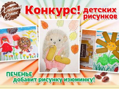 Конкурс Детского рисунка с изюминкой… то есть, с печеньем — от Хлебный Спас