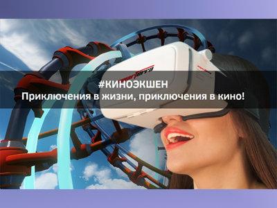 Конкурс #КИНОЭКШЕН Приключения в жизни, приключения в кино!