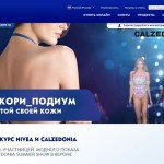 Конкурс Покори подиум с NIVEA и Calzedonia