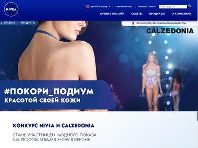 Конкурс «Покори подиум с NIVEA и Calzedonia»