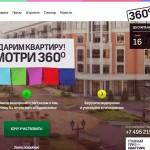 Конкурс Телеканал 360 «Квартира 360»