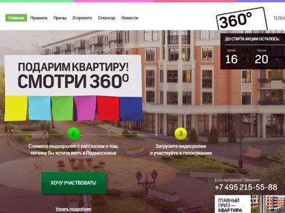 Конкурс Телеканал 360: «Квартира 360»