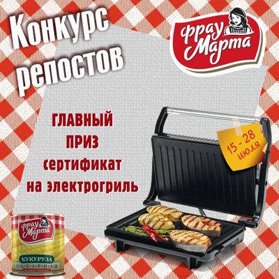 Конкурс Фрау Марта Конкурс Репостов!
