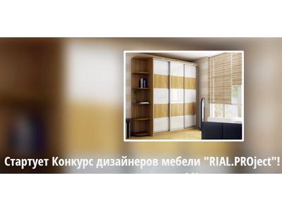 Конкурс дизайнеров мебели «RIAL.PROject»