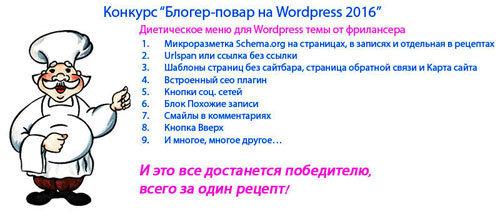 Конкурс для блогеров