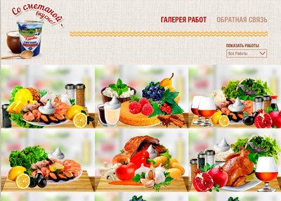 Конкурс от Домик в деревне Ваш кулинарный талант
