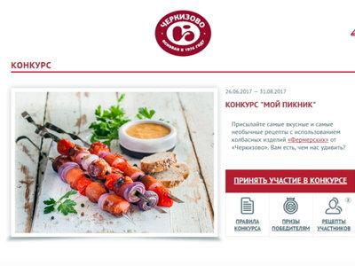 Конкурс от Черкизово  «Мой пикник»