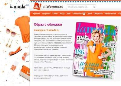 """Конкурс """"Образ с обложки"""" от интернет-магазина Lamoda.ru"""