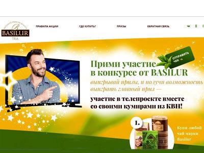 Конкурс от чая Basilur #BasulirПопадиНателек с участием звёзд КВН