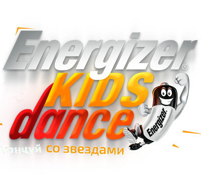 Конкурс ENERGIZER KIDS DANCE