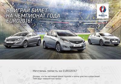 Конкурс Hyundai «EURO-2016 для настоящих фанатов Hyundai»