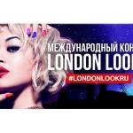Конкурс LONDONLOOKRU