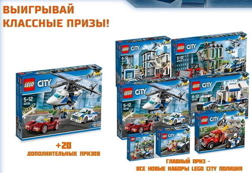 Конкурс Lego Стань полицейским и выиграй крутые призы!