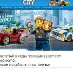Конкурс Lego Стань полицейским LEGO CITY