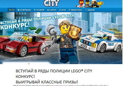 Конкурс Lego: «Стань полицейским LEGO CITY и выиграй крутые призы!»