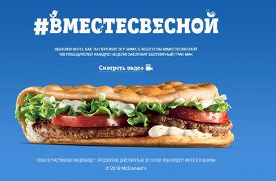 Конкурс McDonalds «Вместе с весной»